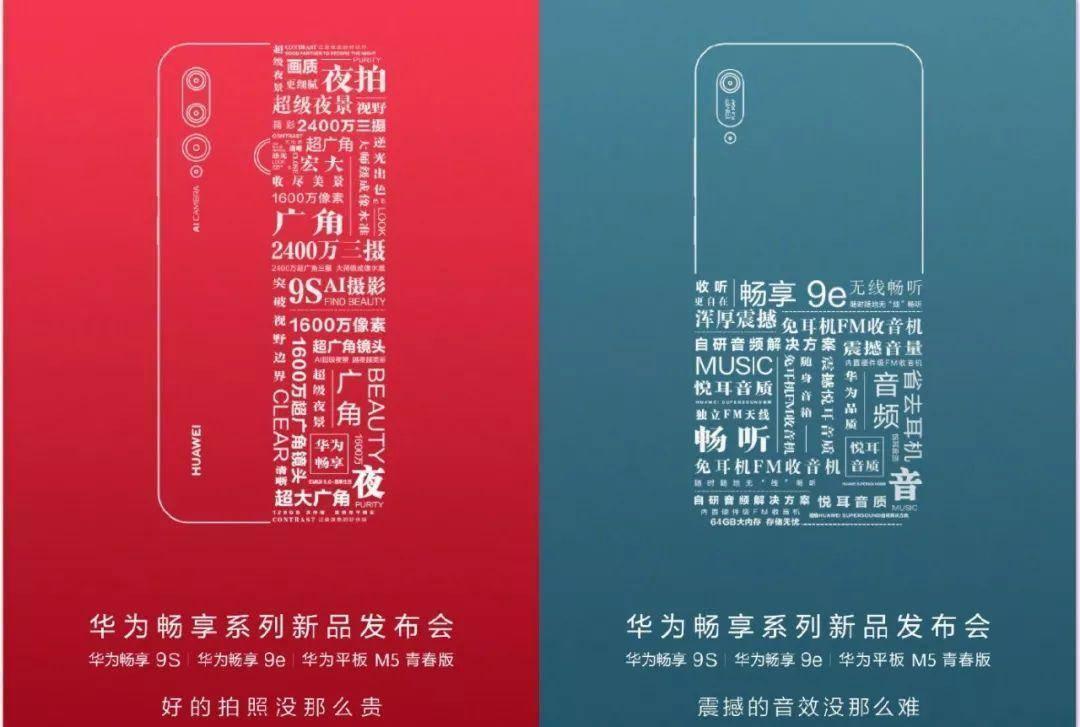 华为新品发布会官宣:畅享9S/畅享9e