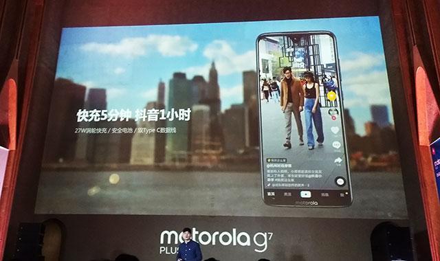 原创              摩托罗拉G7 plus发布,水滴全面屏 +后置双摄!