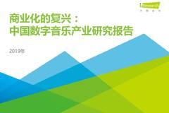艾瑞咨询:2019年中国数字音乐产业研究报告