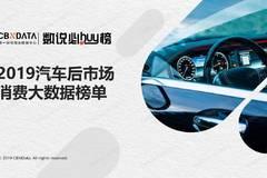 CBNData:2019汽车后市场消费大数据研究