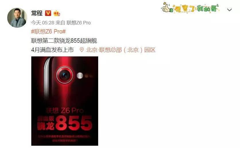 联想Z6 Pro处理器公布:搭载满血版骁龙855