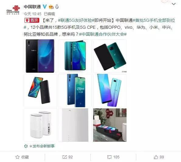 准备!首批5G手机到位 12个品牌共15款
