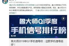 鲁大师发布Q1手机信号榜:小米MIX 3登顶