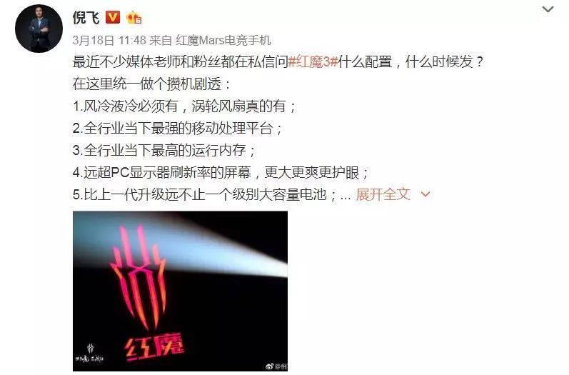 努比亚红魔3代4.28发布:骁龙855+风冷散热
