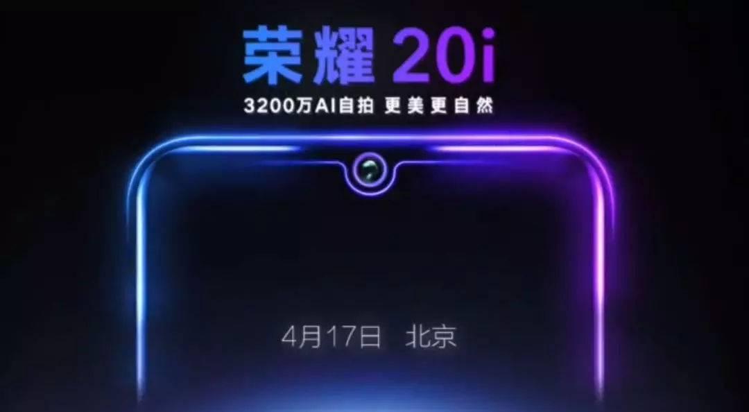 荣耀20i官宣4.17发布:主打前置3200万自拍