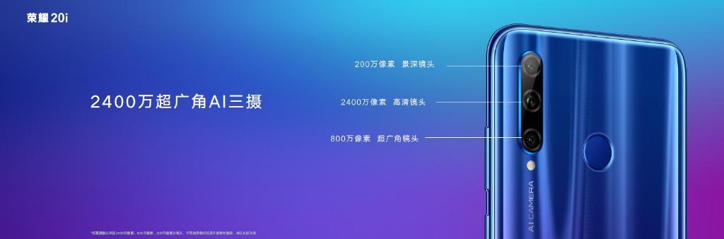 原创              荣耀20i正式发布,前置3200万AI自拍,1599起!