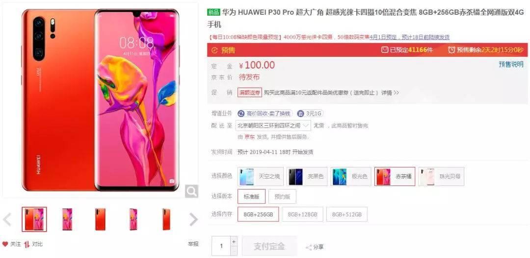 华为P30系列京东预约超19万:售价后天揭晓