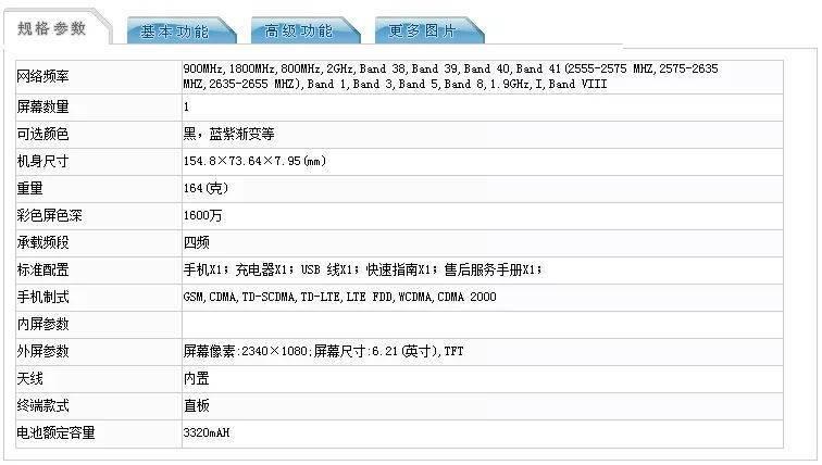 疑似荣耀10i入网工信部:麒麟710+后置三摄