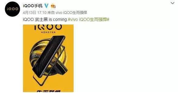 vivo iQOO武士黑版官宣:骁龙855+12G运存