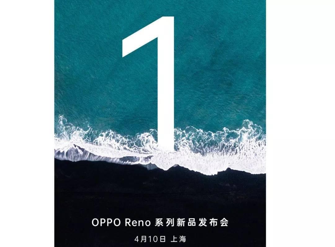 OPPO Reno 4.24海外发布:或有5G版本