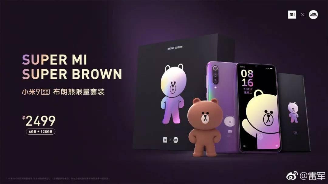 2499元!小米9SE布朗熊限量版发布:4.9米粉节开卖