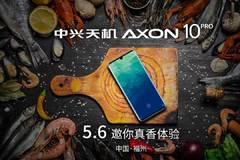 中兴首款5G手机将于5.6发布:双曲面水滴屏+骁龙855