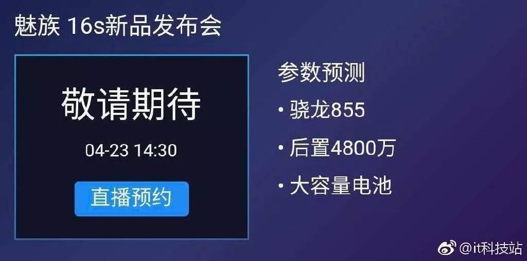 魅族16s或将4.23发布:配置清单意外曝光