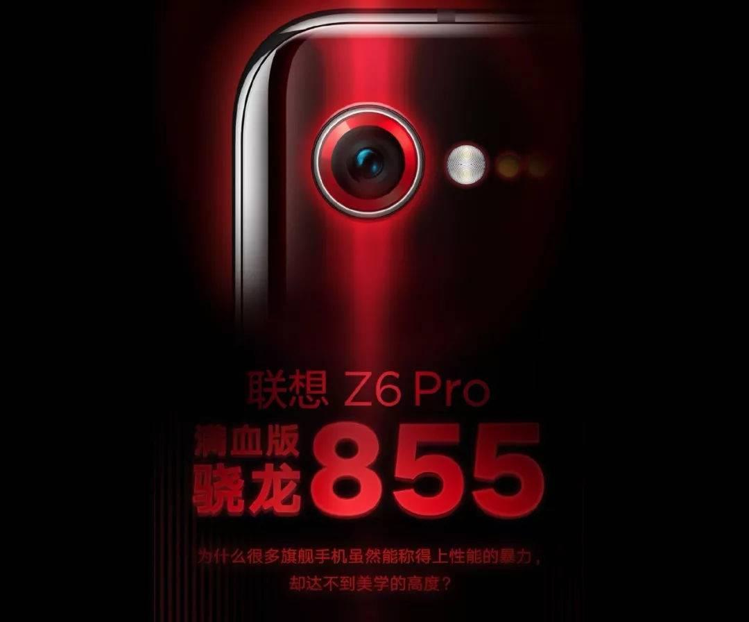 联想Z6 Pro重大特性公布:将推出5G版本
