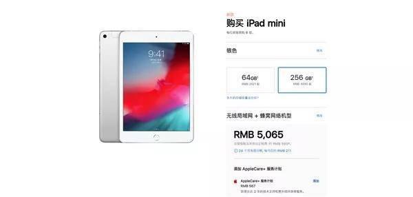 新款iPad mini蜂窝版来了:7.9寸视网膜屏+A12仿生芯片