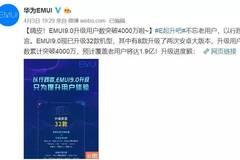 不忘老用户!华为EMUI 9升级用户突破4000万