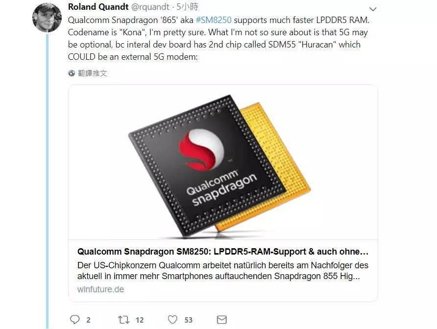 高通骁龙865曝光:或将支持LPDDR5运存