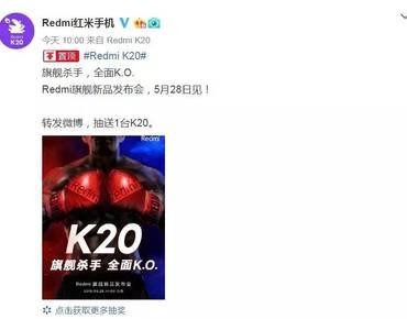 红米旗舰Redmi K20系列官宣:5.28日北京发布!