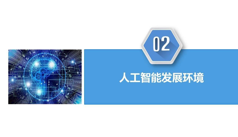中商文库:2019年中国人工智能行业市场前景研究报告