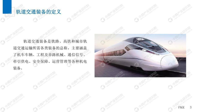 中商文库:2019年中国轨道交通装备行业市场前景研究报告