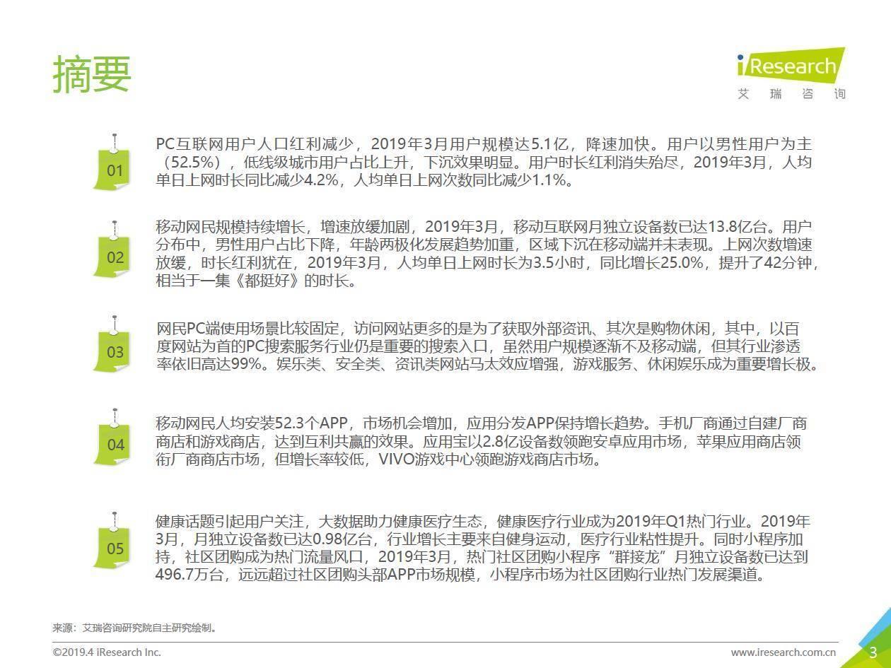 艾瑞咨询:2019年Q1中国互联网流量季度分析报告