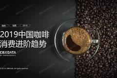 CBNData:2019中国咖啡消费进阶趋势
