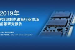 中商文库:2019年中国PCB行业市场前景研究报告
