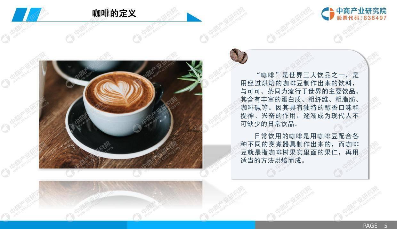 中商文库:2019年中国咖啡行业市场前景研究报告