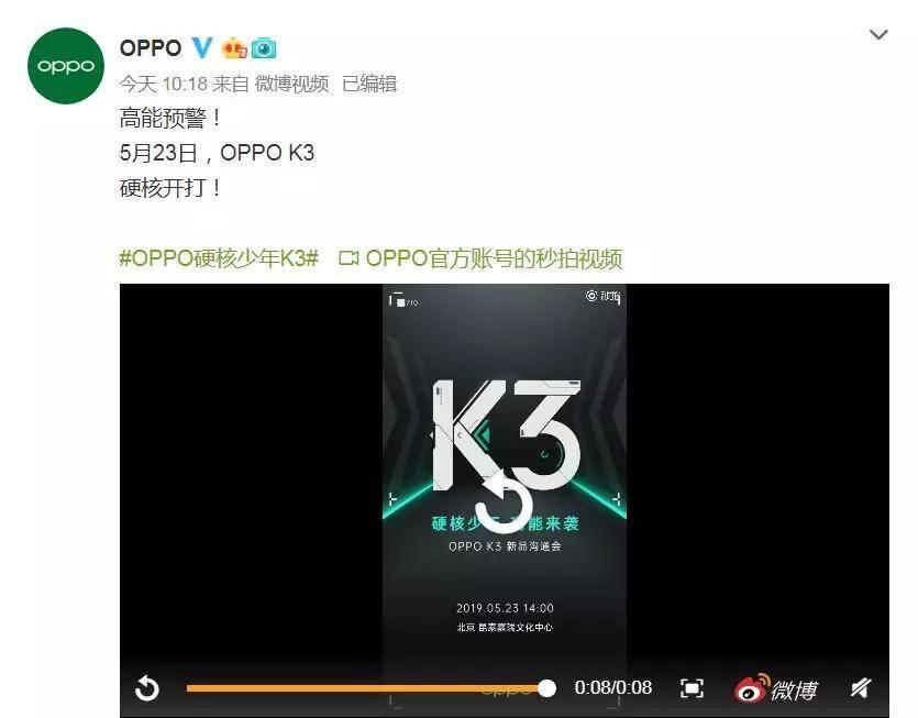 OPPO K3定档5月23日:升降全面屏+骁龙710