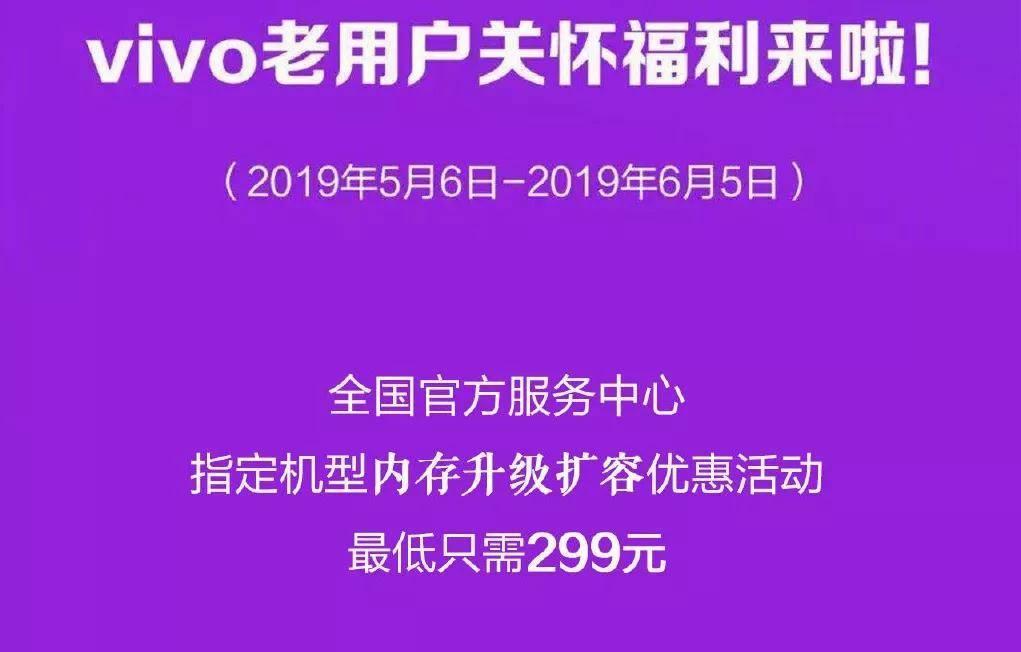vivo公布老用户福利!官方内存扩容服务开放