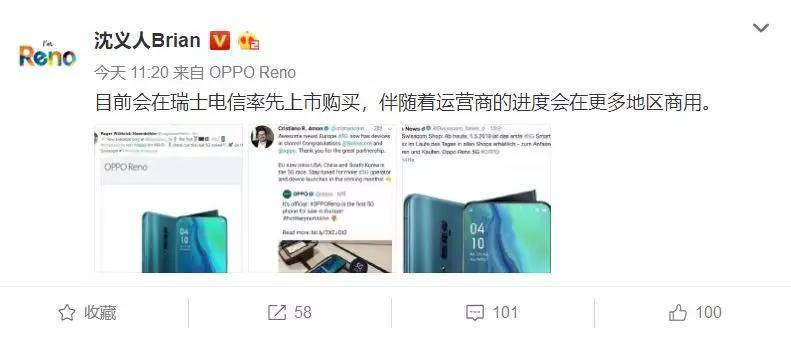 OPPO Reno 5G版瑞士上市:欧洲首款商用5G手机