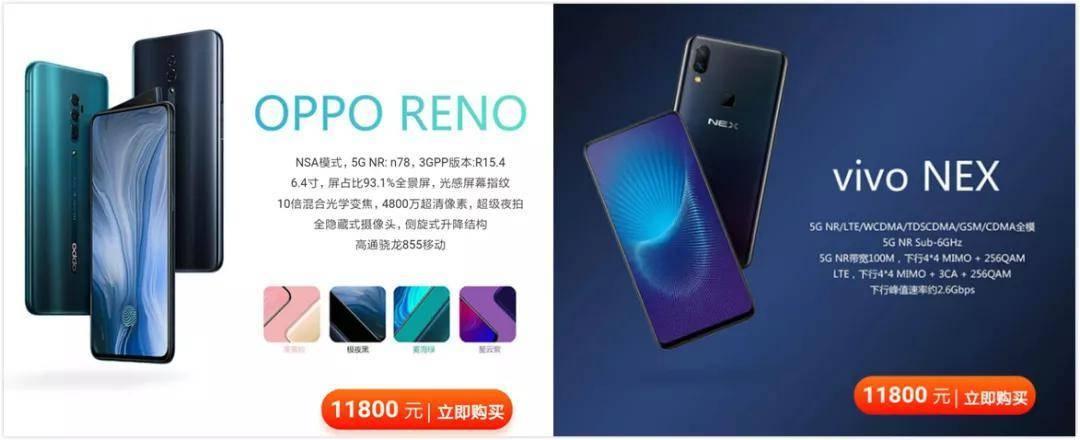 联通首批5G手机价格公布:售价10800元起!