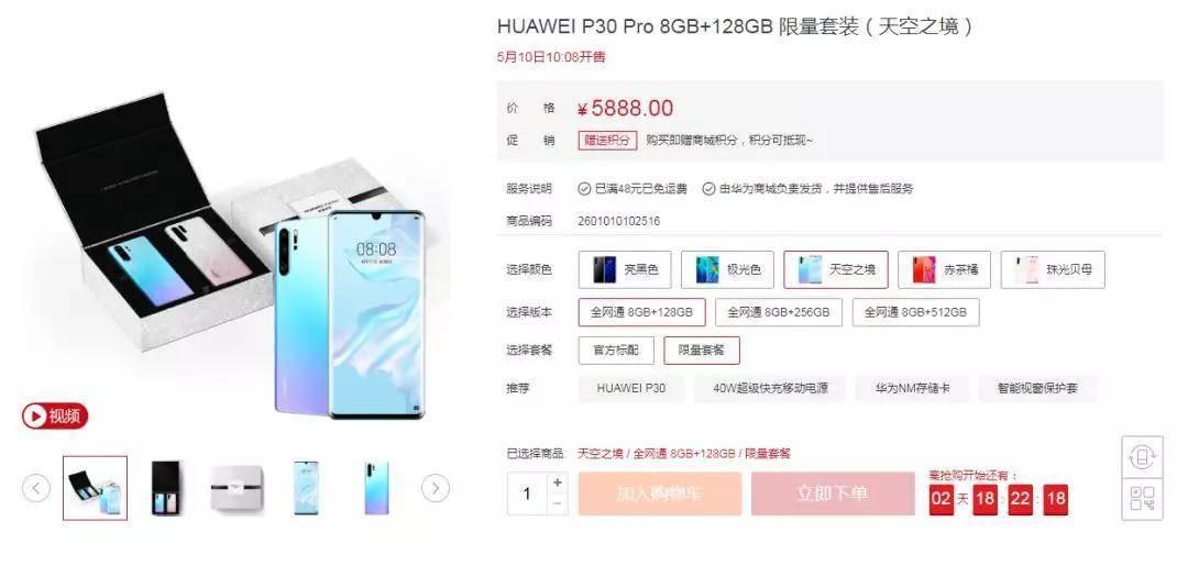 华为P30 Pro推出施华洛世奇限量套装:5888元起!