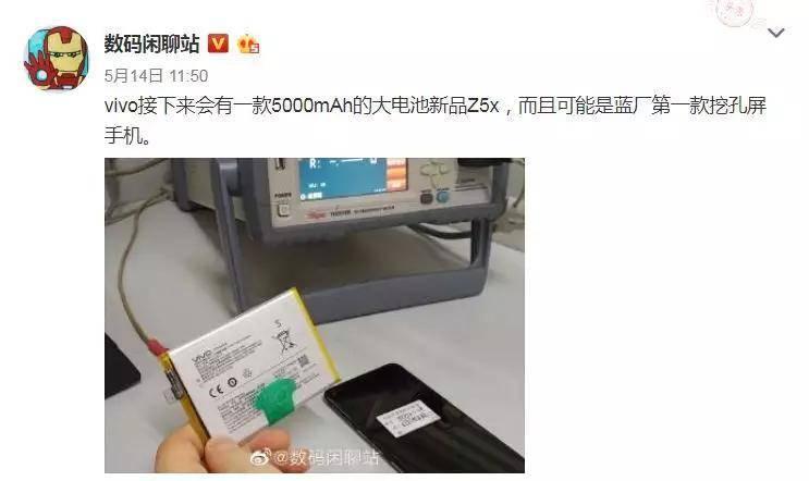 vivo首款开孔屏手机Z5x曝光:配备5000mAh大电池