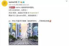 realme X官宣5.15北京发布:青春版同步推出