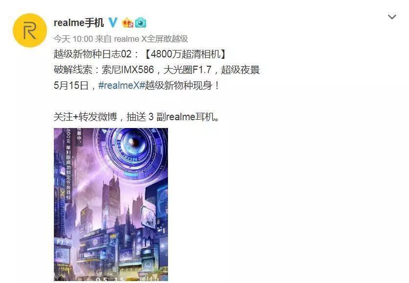 官方公布realme X相机特性:索尼4800万+超级夜景