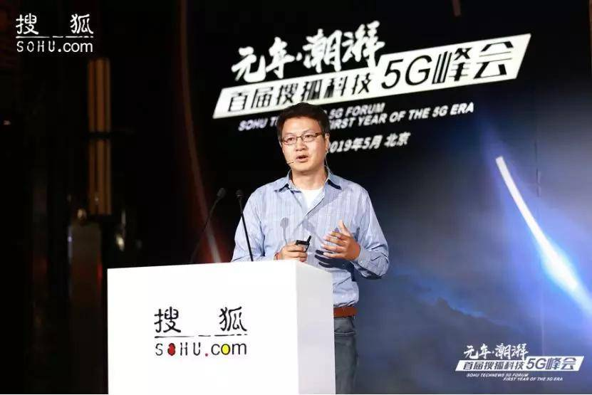 搜狐科技5G峰会大咖对话:5G将会带来怎样的颠覆性创新?