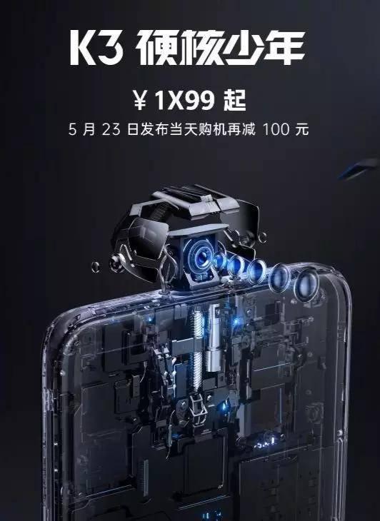 仅售1X99元!升降摄像头OPPO K3参数曝光