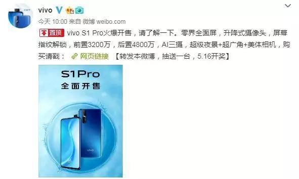 2698元!vivo S1 Pro今日开售:真全面屏+3200万自拍