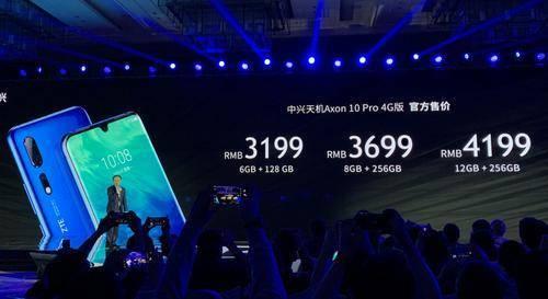 中兴天机Axon 10 Pro国内发布,3199元起售!