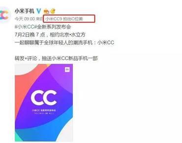 7.2發布!小米CC 9正式官宣:年輕人的潮流手機