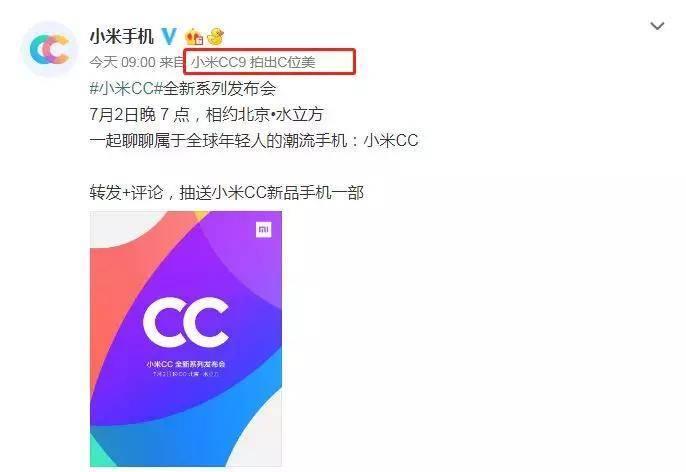 7.2发布!小米CC 9正式官宣:年轻人的潮流手机