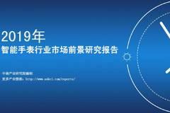 中商文库:2019年中国智能?#30452;?#34892;业市场前景研究报告