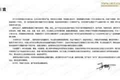 CBNData:2019中国MCN行业发展研究白皮书