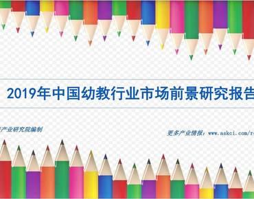 中商文庫:2019年中國幼教行業市場前景研究報告