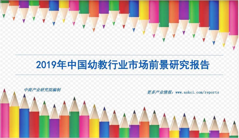 中商文库:2019年中国幼教行业市场前景研究报告