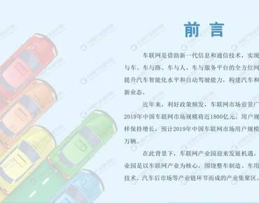中商文庫:2019年中國車聯網產業園發展前景及投資研究報告