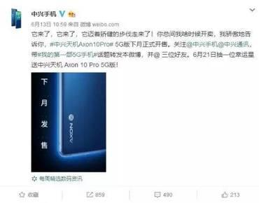 有望成为国内首款5G手机 中兴AXON 10 Pro 5G下月上市