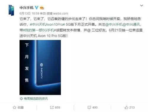 有望成為國內首款5G手機 中興AXON 10 Pro 5G下月上市