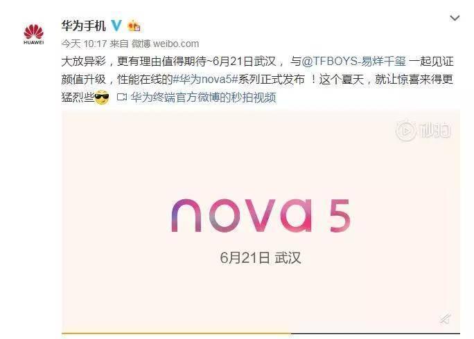 6.21发布!华为nova 5官宣:或采用水滴屏